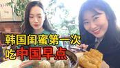 豆浆油条加泡菜?韩国闺蜜第一次吃中国早点(韩语中字)还去了古北水镇