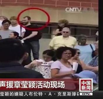 美媒:嫌犯曾现身声援章莹颖活动现场