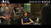 咏春归来!袁和平执导电影《叶问外传张天志》正式预告