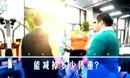 《超级减肥王》 孙艺洲宣传片