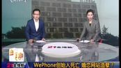 WePhone创始人死亡 婚恋网站造孽?
