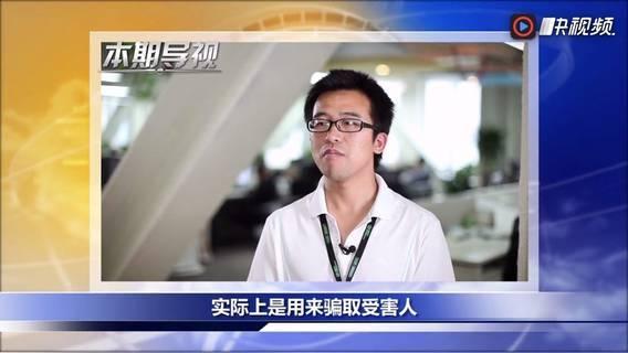 360安全直播厅:淘宝退款诈骗转战微信
