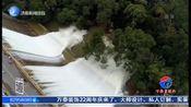 [今晚20分]今晚看泉城:18座大中型水库运行平稳 12座水库开始汛末调控