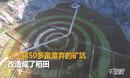 【浙江】这才是江南秋景!航拍多彩稻田扮靓山林美如画