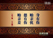 李耀君《弟子规》讲座01 为什么要学习传统文化