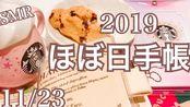 【nattsun】(Hobonichi)2019no.65[2019年11月25日]
