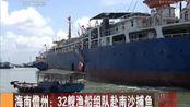 海南儋州:32艘渔船组队赴南沙捕鱼