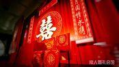 2017.6.26中式婚礼