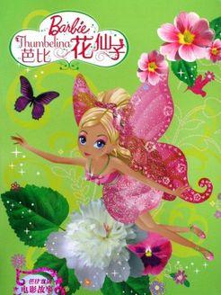 芭比之花仙子中文版 , 芭比之歌星公主 芭比 花仙子高清图片