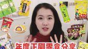 2019年度下剧零食安利┃抹茶系+咸蛋黄系零食推荐┃半吃播向(^_-)