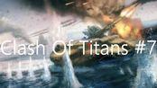 【ratotal.cn】红色警戒3 Clash Of Titan #7 Day.2 四人欢乐解说