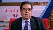 """影响力对话 20141226 刘志道-以信""""垒""""基"""