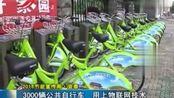 3000辆公共自行车 用上物联网技术