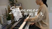 【钢琴】久石让- 菊次郎的夏天 SUMMER | 赫兹Hazel.Q