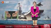 日本间谍九一八纪念日在华被捕