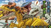 最新侏罗纪世界3冰脊龙开箱侏罗纪公园恐龙霸王龙