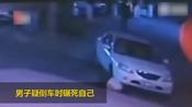 男子倒车时将自己甩出车厢,疑是被车碾死