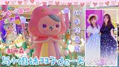 【月儿Tsuki】vlog - 与小姐妹双子的一天☆夏日小水母★打卡毕奇展 悦读故宫~