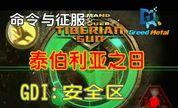02【PC】『泰伯利亚之日』GDI 02(安全区)