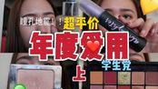 【小康】!00后的年度爱用报告出来啦!(上)/学生党必看/超平价彩妆