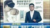 """盖棉被""""捂月子""""产妇中暑身亡 150808 早安江苏"""