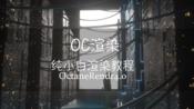 octane4.0全面渲染教程-03渲染模式介绍 这可能是b站最全的免费oc渲染教程