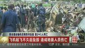 联合国运输机在南苏丹坠毁  至少41人死亡:飞机起飞不