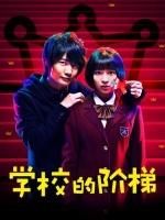 学校的阶梯剧情介绍(1-10全集)