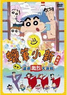 蜡笔小新7(爆发!温泉火热大决战) 剧场版