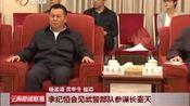 李纪恒会见武警部队参谋长秦天