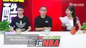 酷玩NBA 8月暑期于嘉篇