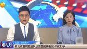 天妒英才!33岁的篮球运动员吉喆,因病去世,大家纷纷缅怀