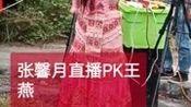 张馨月直播PK王燕