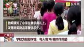 广西三江:学校为鼓励学生 每人发3斤猪肉作奖励