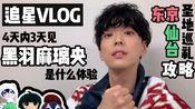 【追星VLOG】4天内见3天黑羽麻璃央是什么体验┃东京、仙台圣地巡礼攻略PART 1