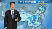 """北方迎来""""倾盆大雨"""",大雨 暴雨 大暴雨;6月28-30日天气情况"""