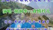 胡润华vs真情玲儿演唱-[三峡啊三峡我永远的乡恋]—在线播放—优酷网,视频高清在线观看