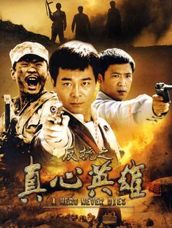 反抗之真心英雄 DVD版 普通话