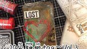 【Yuna】20分钟做Tag~Vol.3 ~ distress paint+sizzix2020大叔刀模