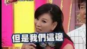 周末快乐颂2012看点-20120818-龙凤大对抗之孔蘭熏VS谢雷