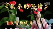 无奈的思绪(清水霞&枫舞)-清水霞 热门视频