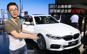 2017上海车展:解读新宝马5系