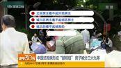 """中国式相亲形成""""鄙视链""""房子被分三六九等"""