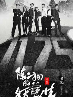 陈二狗的妖孽人生第2季(国产剧)
