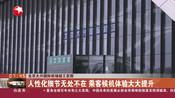 北京大兴国际机场竣工在即:人性化细节无处不在  乘客候机体验大大提升