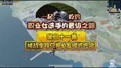和平精英:幸运飞艇计划+8392958单人攻楼灭掉4人小队,此次任务极其考验枪法和手速