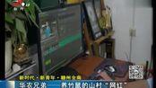 """新时代·新青年·赣州全南 华农兄弟:养竹鼠的山村""""网红"""""""