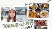 【vlog#6畅游三里屯&小食光】北京首家美妆护肤免税店/吃遍济南ing