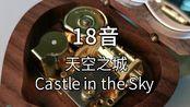 18音日本sankyo机芯 天空之城 Castle in the Sky 天空の城ラピュタ 音乐盒八音盒