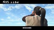 """电影《风语咒》""""以父之名""""版短视频"""
